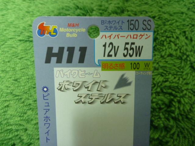 P1120833
